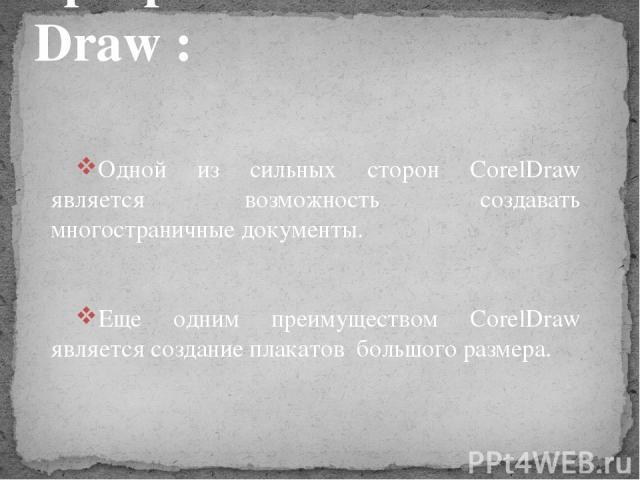 Одной из сильных сторон CorelDraw является возможность создавать многостраничные документы. Еще одним преимуществом CorelDraw является создание плакатов большого размера. Преимущества программы Corel Draw :