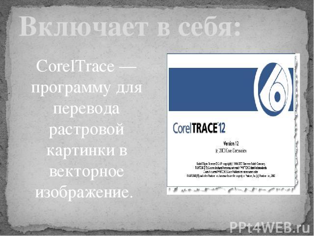 CorelTrace — программу для перевода растровой картинки в векторное изображение. Включает в себя: