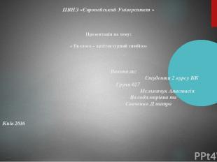 ПВНЗ «Європейський Університет » Презентація на тему: « Еколого – архітектурний