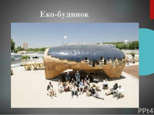 Еко-будинок