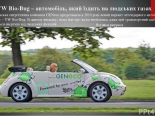 VW Bio-Bug – автомобіль, який їздить на людських газах Британська енергетична ко