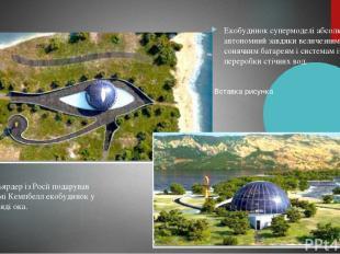 Мільярдер із Росії подарував Наомі Кемпбелл екобудинок у вигляді ока. Екобудинок