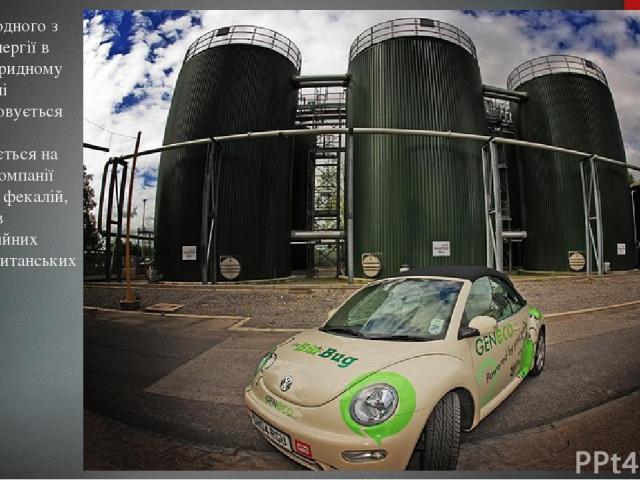 В якості одного з джерел енергії в цьому гібридному автомобілі використовується метан, що видобувається на заводах компанії GENeco з фекалій, зібраних в каналізаційних стоках британських міст.