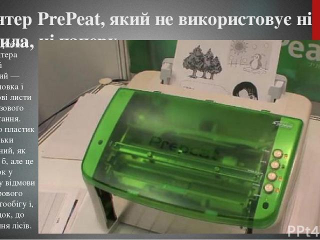 Принтер PrePeat, який не використовує ні чорнила, ні паперу Принцип роботи еко-принтера простий і зрозумілий — термоголовка і пластикові листи багаторазового використання. Можливо пластик не настільки екологічний, як хотілося б, але це лише крок у н…