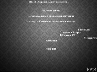 ПВНЗ « Європейський університет » Наукова робота з Збалансованого природокористу