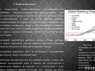 5. Кліматичні моделі Кліматична модельявляє собоюкомп'ютерну реконструкціюп'я