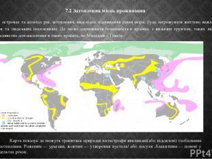 7.2 Затоплення місць проживання На малих островах тадельтах рік,затоплення, вн