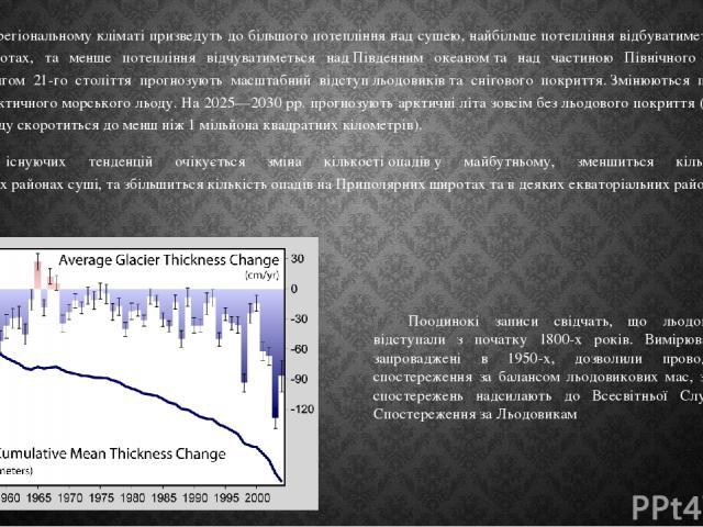 Зміни в регіональному кліматі призведуть до більшого потепління над сушею, найбільше потепління відбуватиметься у високих північнихширотах, та менше потепління відчуватиметься надПівденним океаномта над частиною Північного Атлантичного океану.Пр…