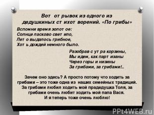 Вот отрывок из одного из дедушкиных стихотворений. «По грибы» Вспомни время золо