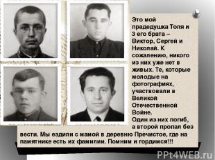 Это мой прадедушка Толя и 3 его брата – Виктор, Сергей и Николай. К сожалению, н