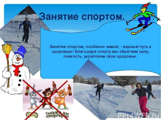 Занятие спортом. Упражнения для пресса Занятие спортом, особенно зимой, - верный путь к здоровью! Благодаря спорту мы обретаем силу, ловкость, укрепляем свое здоровье.