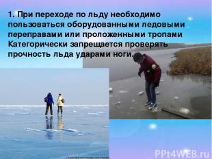 1. При переходе по льду необходимо пользоваться оборудованными ледовыми переправ