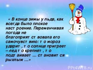 « В конце зимы у льда, как всегда было плохое настроение. Переменчивая погода не