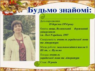 Дата народження: 19 березня 1974 року Освіта: вища, Волинський державний універс