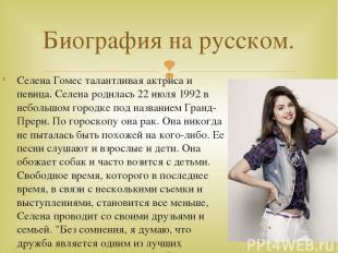 Селена Гомес талантливая актриса и певица. Селена родилась 22 июля 1992 в неболь