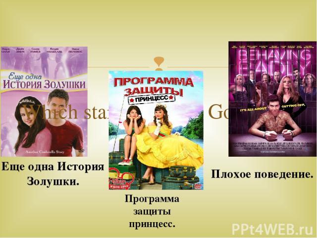 Which starred Selena Gomez. Еще одна История Золушки. Плохое поведение. Программа защиты принцесс.