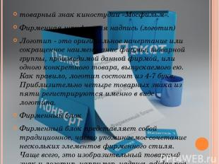 товарный знак киностудии «Мосфильм». Фирменная шрифтовая надпись (логотип) Логот