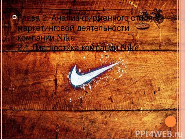 Глава 2. Анализ фирменного стиля в маркетинговой деятельности компании Nike 2.1 Диагностика компании Nike