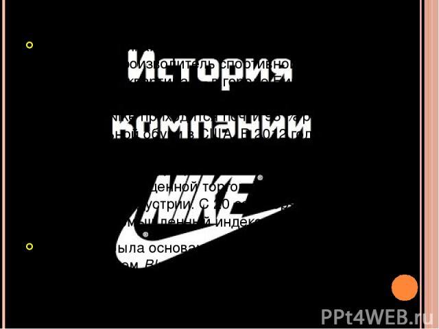 Nike—американскаякомпания, всемирно известный производитель спортивной одежды и обуви. Штаб-квартира— в городеБивертон(штатОрегон). По мнению аналитиков, на долю компании Nike приходится почти 95% рынка баскетбольной обуви в США. В 2012 году…