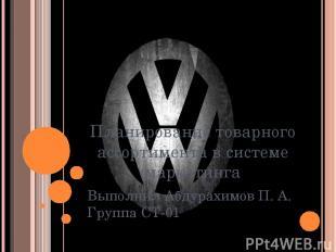 Планирование товарного ассортимента в системе маркетинга Выполнил Абдурахимов П.