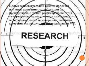 Целью самостоятельной работы является изучения ассортимента продукции на предпри