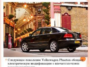 Следующее поколение Volkswagen Phaeton обещает электрическую модификацию с впеча