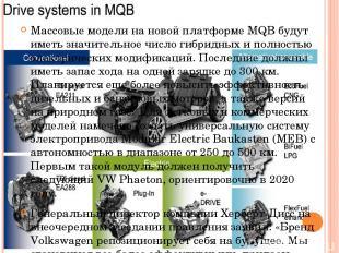 Массовые модели на новой платформе MQB будут иметь значительное число гибридных