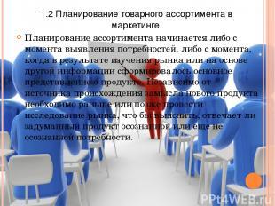1.2 Планирование товарного ассортимента в маркетинге. Планирование ассортимента
