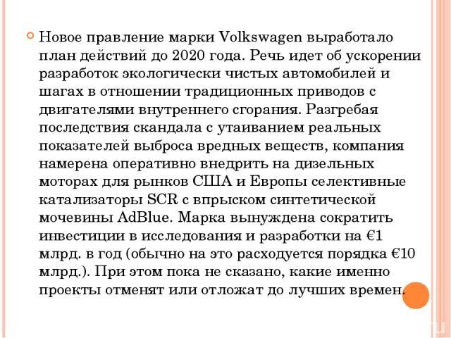 Новое правление марки Volkswagen выработало план действий до 2020 года. Речь идет об ускорении разработок экологически чистых автомобилей и шагах в отношении традиционных приводов с двигателями внутреннего сгорания. Разгребая последствия скандала с …