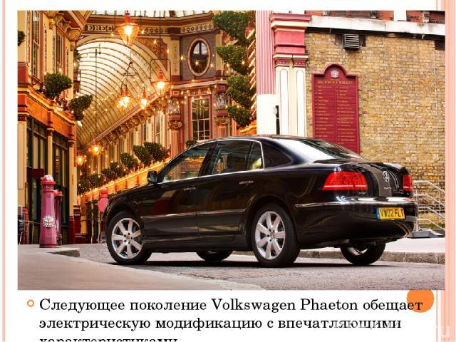 Следующее поколение Volkswagen Phaeton обещает электрическую модификацию с впечатляющими характеристиками