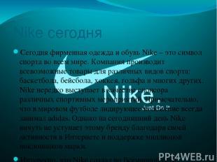 Nike сегодня Сегодня фирменная одежда и обувь Nike – это символ спорта во всем м