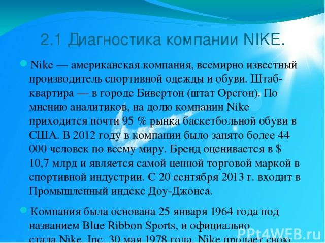 2.1 Диагностика компании NIKE. Nike—американскаякомпания, всемирно известный производитель спортивной одежды и обуви. Штаб-квартира— в городеБивертон(штатОрегон). По мнению аналитиков, на долю компании Nike приходится почти 95% рынка баскетб…