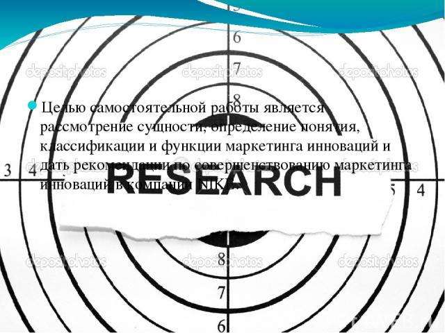 Целью самостоятельной работы является рассмотрение сущности, определение понятия, классификации и функции маркетинга инноваций и дать рекомендации по совершенствованию маркетинга инноваций в компании NIKE.
