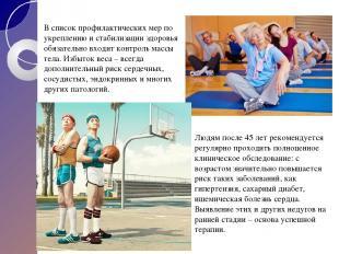 В список профилактических мер по укреплению и стабилизации здоровья обязательно