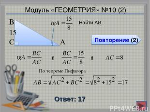 Модуль «ГЕОМЕТРИЯ» №10 (2) Повторение (2) Ответ: 17 * Найти АВ. В С А 15 ⇒ ⇒ По