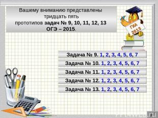 Модуль «Геометрия» содержит 8 заданий: в части 1 - 5 заданий, в час- ти 2 - 3 за