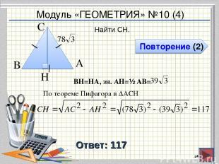 Модуль «ГЕОМЕТРИЯ» №10 (4) Повторение (2) Ответ: 117 Найти CH. * В А H С BH=HA,