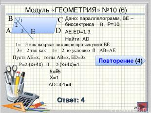 Модуль «ГЕОМЕТРИЯ» №10 (6) Повторение (4) Ответ: 4 Дано: параллелограмм, BE – би