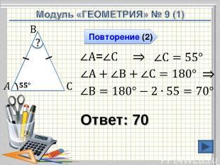 Ответ: 70 Повторение (2) *
