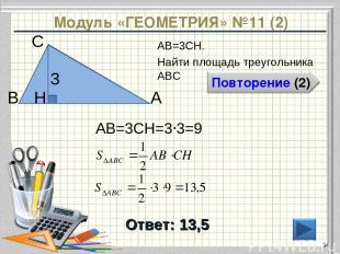 Модуль «ГЕОМЕТРИЯ» №11 (2) Ответ: 13,5 АВ=3CH. Найти площадь треугольника АВС *