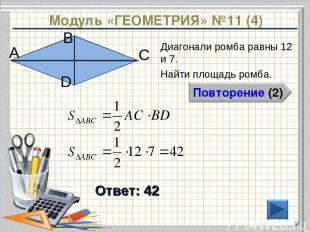Модуль «ГЕОМЕТРИЯ» №11 (4) Ответ: 42 Диагонали ромба равны 12 и 7. Найти площадь