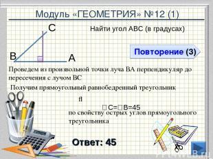 Модуль «ГЕОМЕТРИЯ» №12 (1) Повторение (3) Ответ: 45 Найти угол АВС (в градусах)