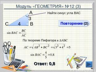Модуль «ГЕОМЕТРИЯ» №12 (3) Повторение (2) Ответ: 0,8 Найти синус угла ВАС * В С