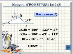Ответ: 6 * Повторение (3) ∠ВСА = 180° - 57° - 117°=6°