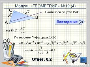 Модуль «ГЕОМЕТРИЯ» №12 (4) Повторение (2) Ответ: 0,2 Найти косинус угла ВАС * В
