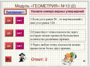 Модуль «ГЕОМЕТРИЯ» №13 (2) Укажите номера верных утверждений * 1.Если угол равен