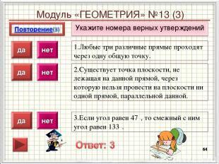 Модуль «ГЕОМЕТРИЯ» №13 (3) Укажите номера верных утверждений * 1.Любые три разли