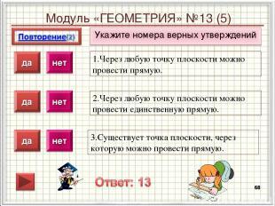 Модуль «ГЕОМЕТРИЯ» №13 (5) Укажите номера верных утверждений * 1.Через любую точ
