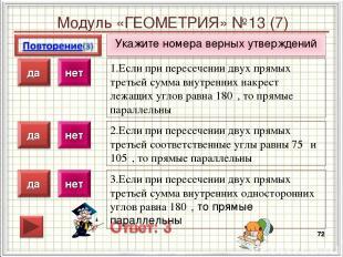 Модуль «ГЕОМЕТРИЯ» №13 (7) Укажите номера верных утверждений * 1.Если при пересе
