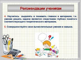 4. Научитесь выделять и понимать главное в материале, т.к. умение решать задачи
